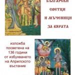 """Изложба """"Български светци и мъченици за вярата"""" във Варна"""