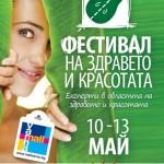 Фестивал на здравето и красотата – Варна