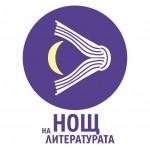Нощно европейско четене – 15 май 2012 г.