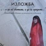 Нова изложба в Етъра от 25 юли 2012 г.