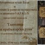 """Пътуващата изложба """"Глаголица и прабългарски руни"""" в Музейна галерия – """"Шарова къща"""" – Батак"""