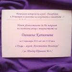 Поетична вечер с творчеството на Даниела Капинчева