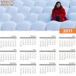 Празници 2011