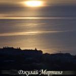 Джулай Морнинг – буден преди изгрева