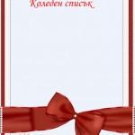 Коледния списък с желания