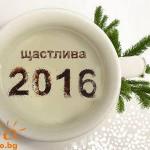 Новогодишни предсказания