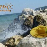 Уикенд с ухание на морски бриз!