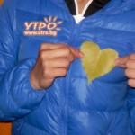 сърце от есента