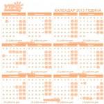 Официални празници и почивни дни през 2016 година